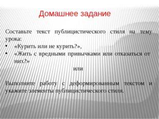 Домашнее задание Составьте текст публицистического стиля на тему урока: «Кури