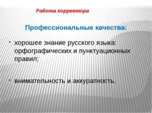 Работа корректора хорошее знание русского языка: орфографических и пунктуацио