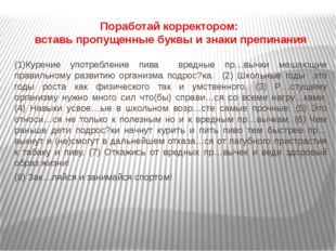 Поработай корректором: вставь пропущенные буквы и знаки препинания (1)Курение