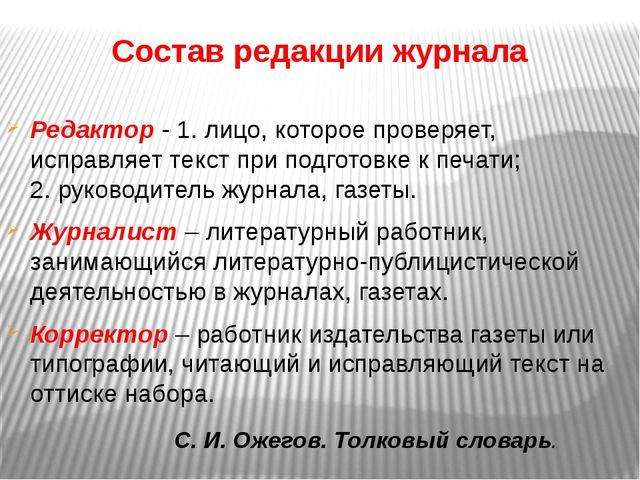 Состав редакции журнала Редактор - 1. лицо, которое проверяет, исправляет тек...