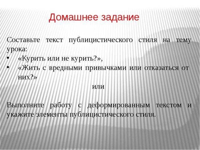 Домашнее задание Составьте текст публицистического стиля на тему урока: «Кури...