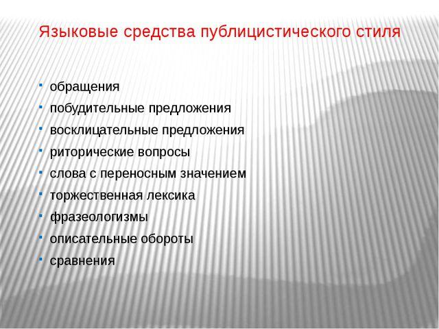 Языковые средства публицистического стиля обращения побудительные предложения...