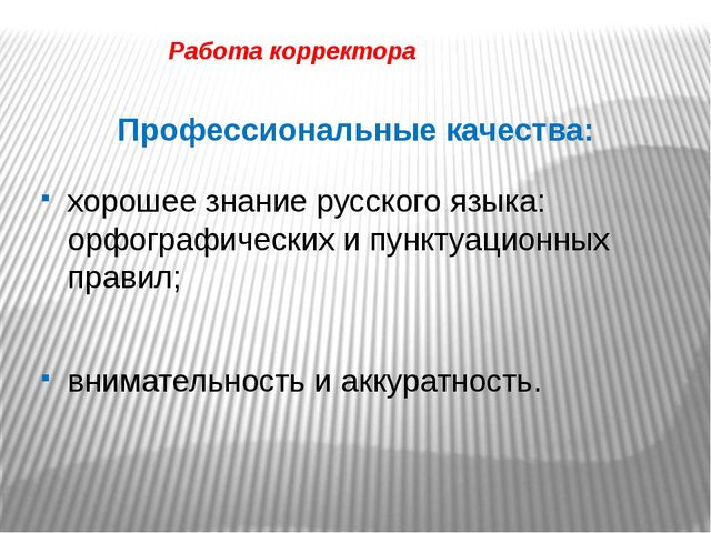 Работа корректора хорошее знание русского языка: орфографических и пунктуацио...
