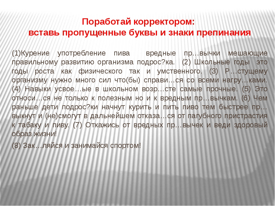 Поработай корректором: вставь пропущенные буквы и знаки препинания (1)Курение...