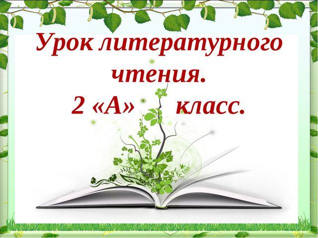 Урок литературного чтения. 2 «А» класс.