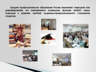 Среднее профессиональное образование России переживает очередной этап реформ