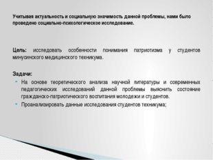 Цель: исследовать особенности понимания патриотизма у студентов минусинского
