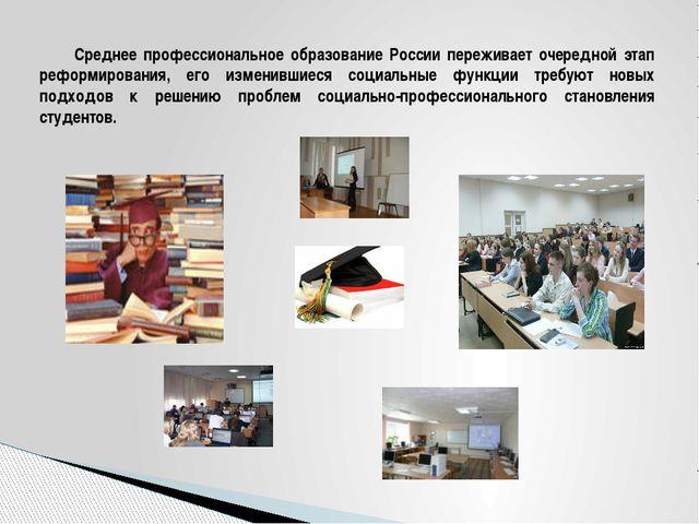 Среднее профессиональное образование России переживает очередной этап реформ...
