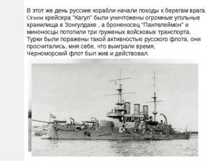 В этот же день русские корабли начали походы к берегам врага. Огнем крейсера