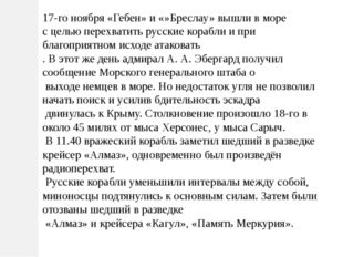 17-го ноября «Гебен» и «»Бреслау» вышли в море с целью перехватить русские ко