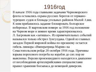 1916год В начале 1916 года главными задачами Черноморского флота оставались о