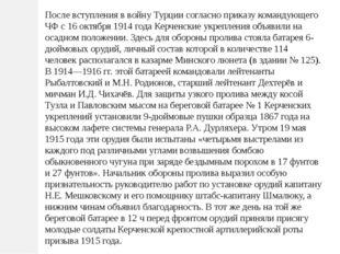 После вступления в войну Турции согласно приказу командующего ЧФ c 16 октября