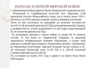 С объявлением мобилизации из Керчь-Еникальского градоначальства Петровской и