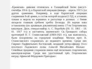 «Крымская» дивизия отличилась в Галицийской битве (август-сентябрь 1914 г.),