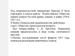 Под покровительством императора Николая II было учреждено и начало работу Все