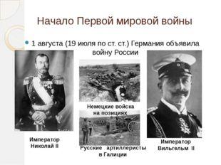 Начало Первой мировой войны 1 августа(19 июляпо ст. ст.) Германия объявила