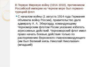 В Первую Мировую войну (1914-1918), противником Российской империи на Черном