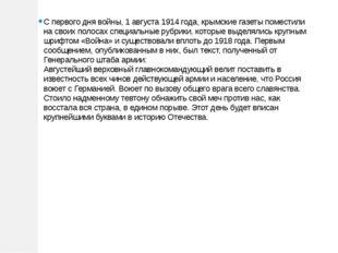 С первого дня войны, 1 августа 1914 года, крымские газеты поместили на своих