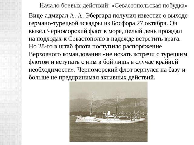 Начало боевых действий: «Севастопольская побудка» Вице-адмирал А. А. Эбергард...