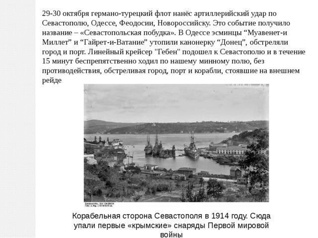 29-30 октября германо-турецкий флот нанёс артиллерийский удар по Севастополю,...
