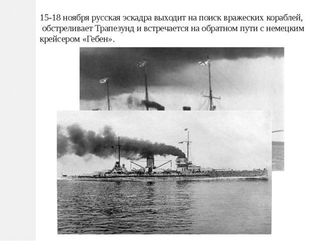 15-18 ноября русская эскадра выходит на поиск вражеских кораблей, обстреливае...