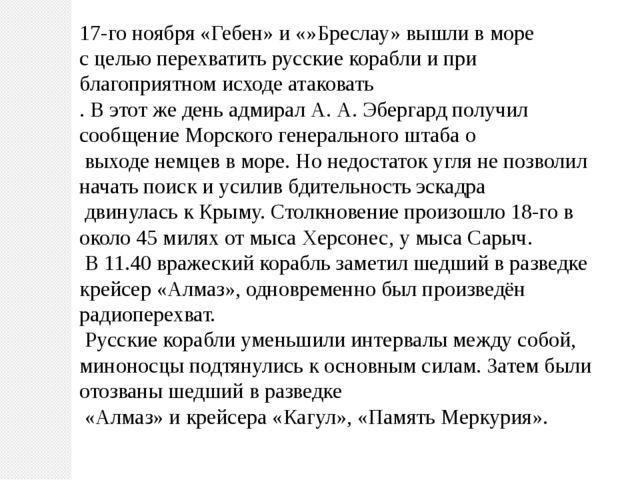 17-го ноября «Гебен» и «»Бреслау» вышли в море с целью перехватить русские ко...