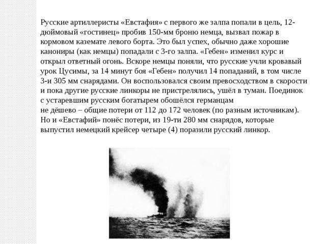 Русские артиллеристы «Евстафия» с первого же залпа попали в цель, 12-дюймовый...