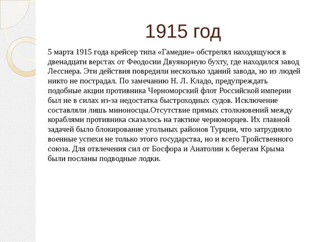 1915 год 5 марта 1915 года крейсер типа «Гамедие» обстрелял находящуюся в две...