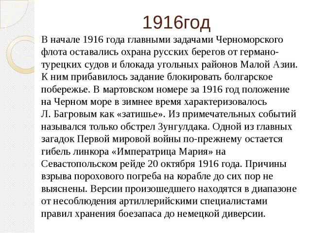 1916год В начале 1916 года главными задачами Черноморского флота оставались о...