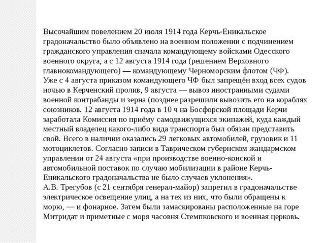 Высочайшим повелением 20 июля 1914 года Керчь-Еникальское градоначальство был...