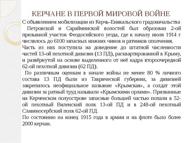 С объявлением мобилизации из Керчь-Еникальского градоначальства Петровской и...