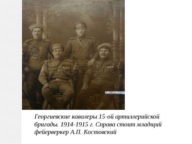 Георгиевские кавалеры 15-ой артиллерийской бригады. 1914-1915 г.Справа стоит...