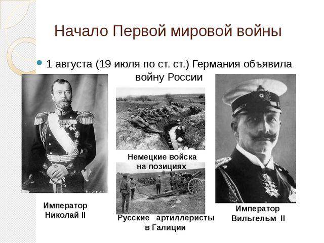 Начало Первой мировой войны 1 августа(19 июляпо ст. ст.) Германия объявила...