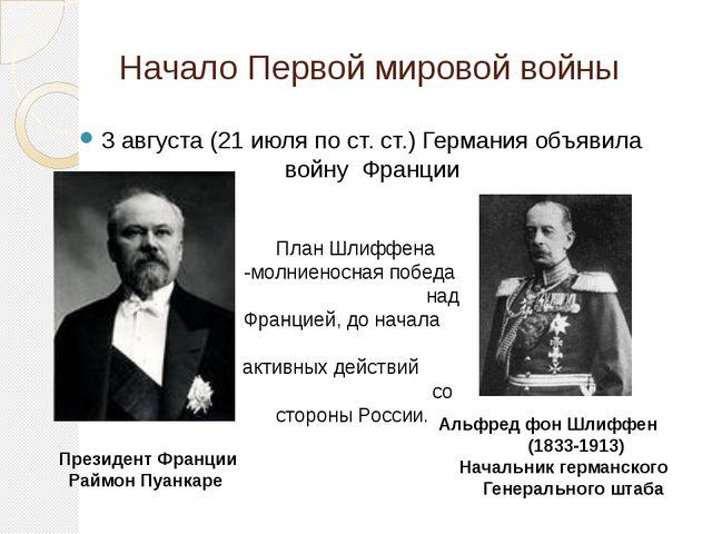 Начало Первой мировой войны 3 августа(21 июляпо ст. ст.) Германия объявила...