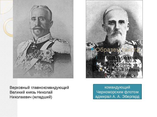 Верховный главнокомандующий Великий князь Николай Николаевич (младший) команд...
