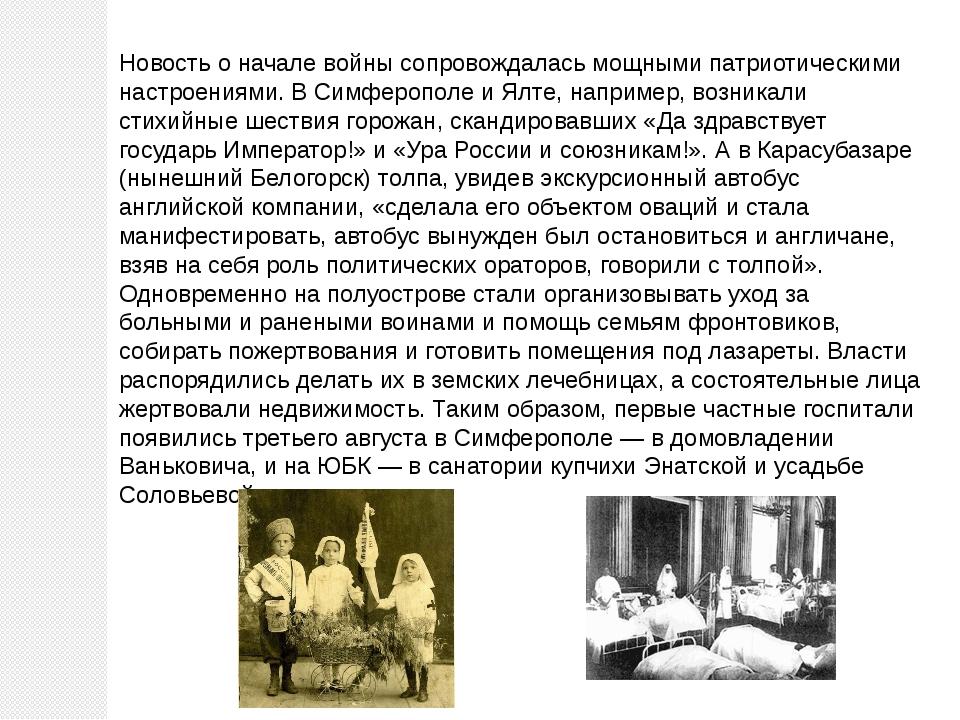 Новость о начале войны сопровождалась мощными патриотическими настроениями. В...