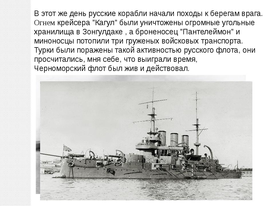 В этот же день русские корабли начали походы к берегам врага. Огнем крейсера...