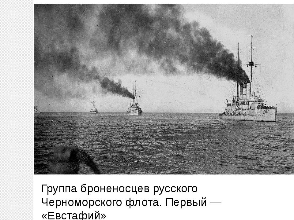Группа броненосцев русского Черноморского флота. Первый— «Евстафий»