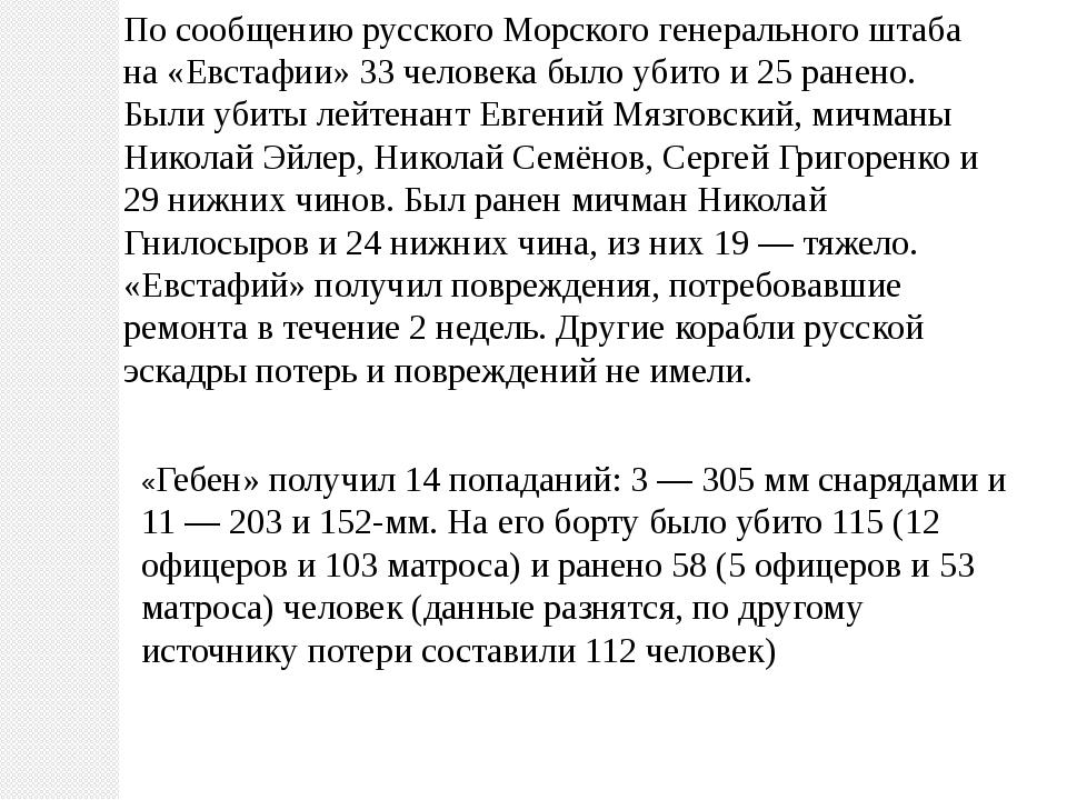 По сообщению русского Морского генерального штаба на «Евстафии» 33 человека б...