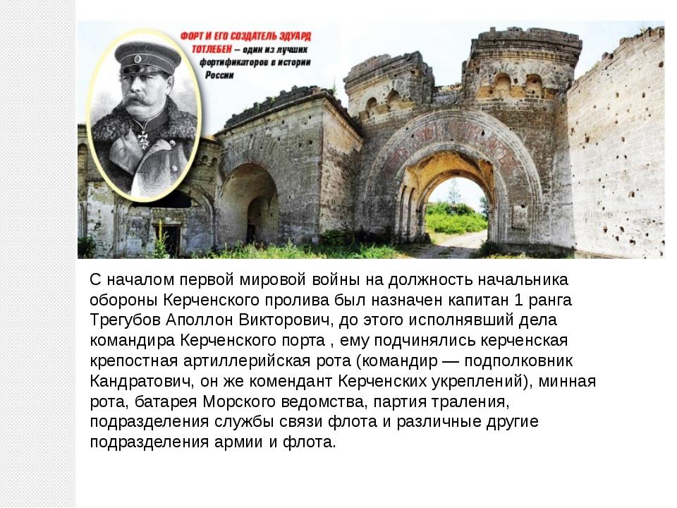 С началом первой мировой войны на должность начальника обороны Керченского пр...