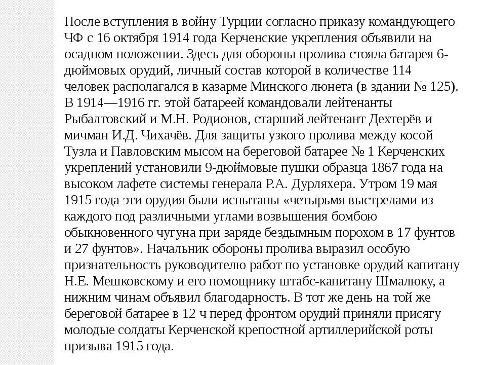 После вступления в войну Турции согласно приказу командующего ЧФ c 16 октября...