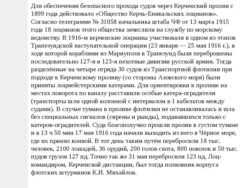 Для обеспечения безопасного прохода судов через Керченский пролив с 1899 года...