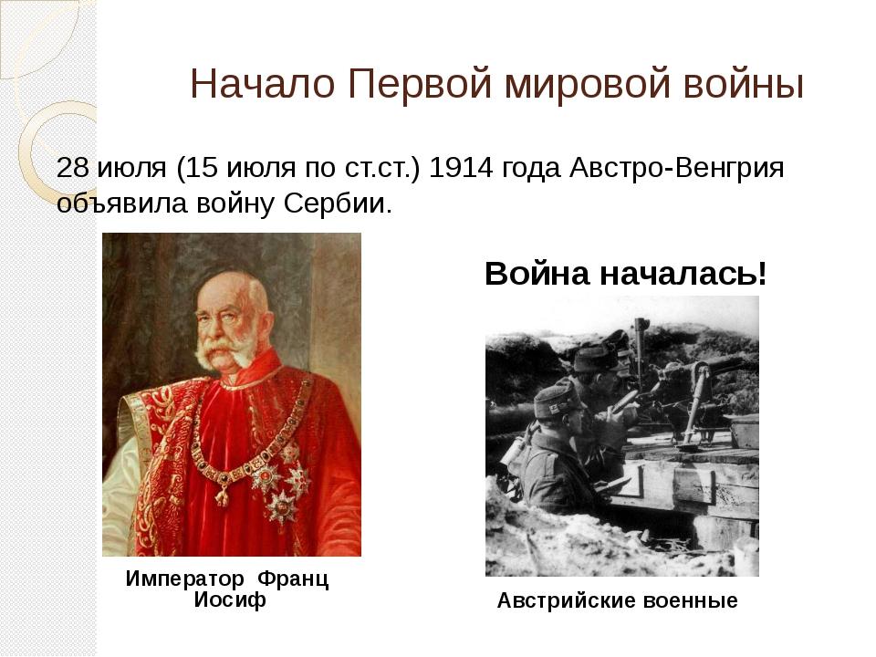 Начало Первой мировой войны 28 июля(15 июляпо ст.ст.) 1914 годаАвстро-Венг...