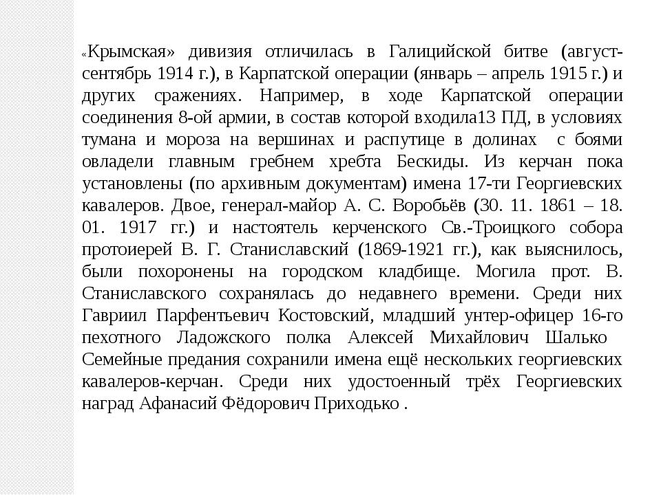 «Крымская» дивизия отличилась в Галицийской битве (август-сентябрь 1914 г.),...