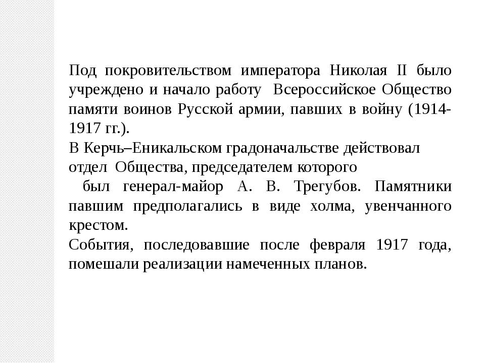 Под покровительством императора Николая II было учреждено и начало работу Все...