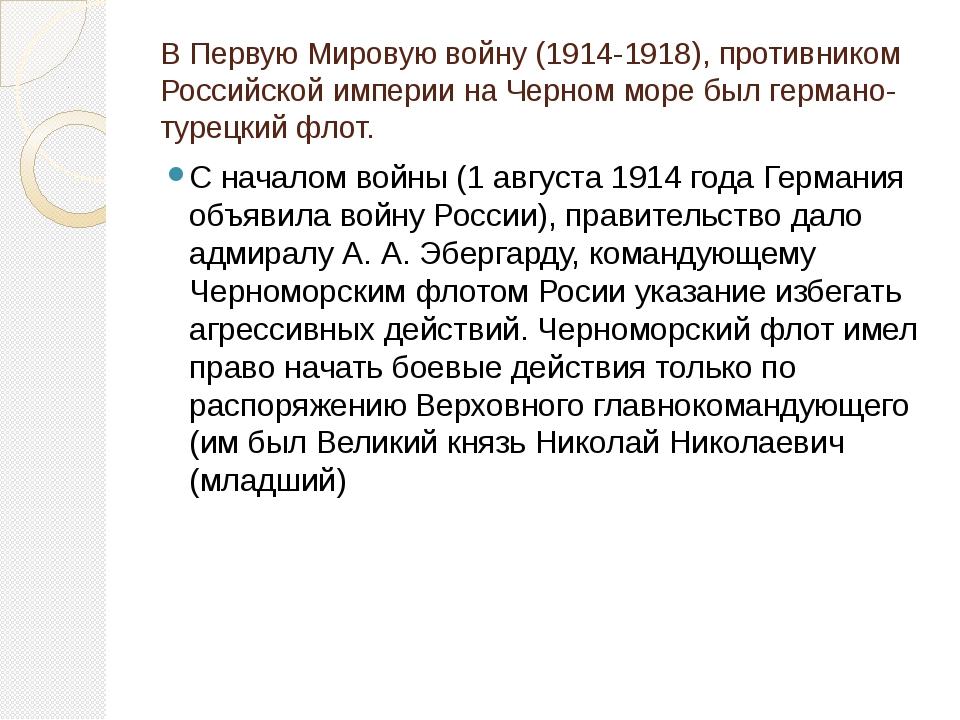 В Первую Мировую войну (1914-1918), противником Российской империи на Черном...