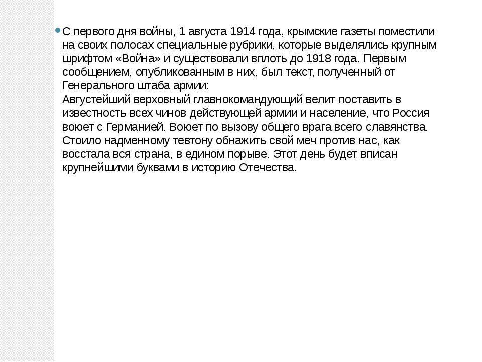 С первого дня войны, 1 августа 1914 года, крымские газеты поместили на своих...