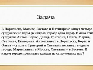 Задача В Норильске, Москве, Ростове и Пятигорске живут четыре супружеские пар