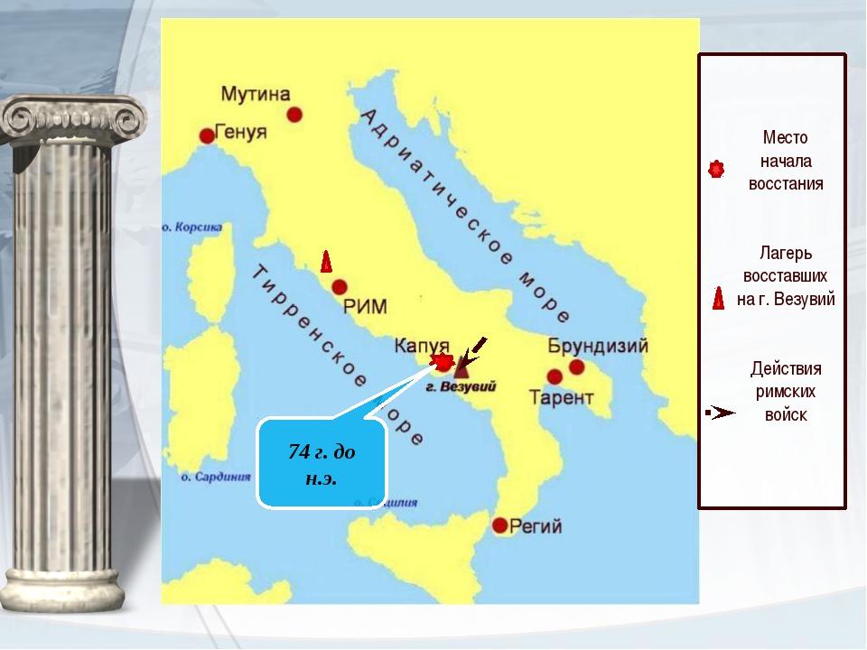 Место начала восстания Лагерь восставших на г. Везувий Действия римских войс...