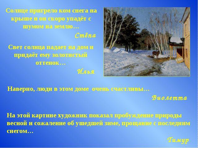 Солнце пригрело ком снега на крыше и он скоро упадёт с шумом на землю… Стёпа...